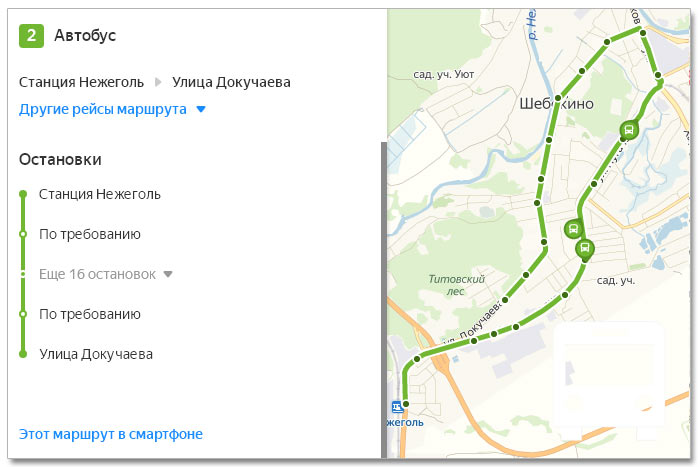 Расписание движения транспорта и расположение остановок в Шебекино