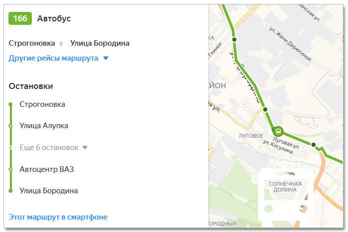 Расписание движения транспорта и расположение остановок в Симферополе