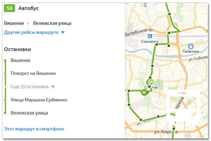 Расписание движения транспорта и расположение остановок в Смоленске