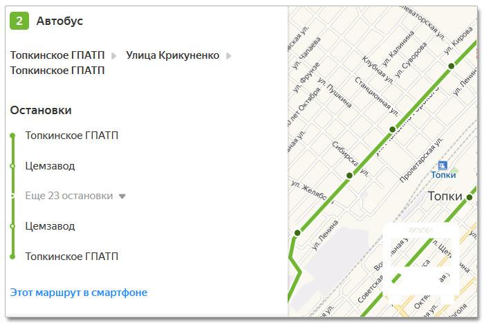 Расписание движения транспорта и расположение остановок в Топки
