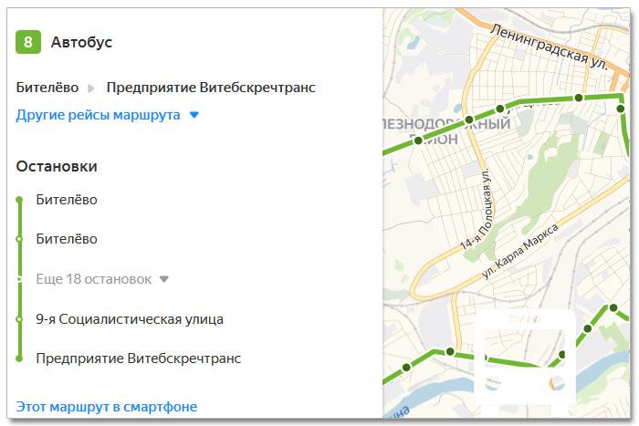 Расписание движения транспорта и расположение остановок в Витебске