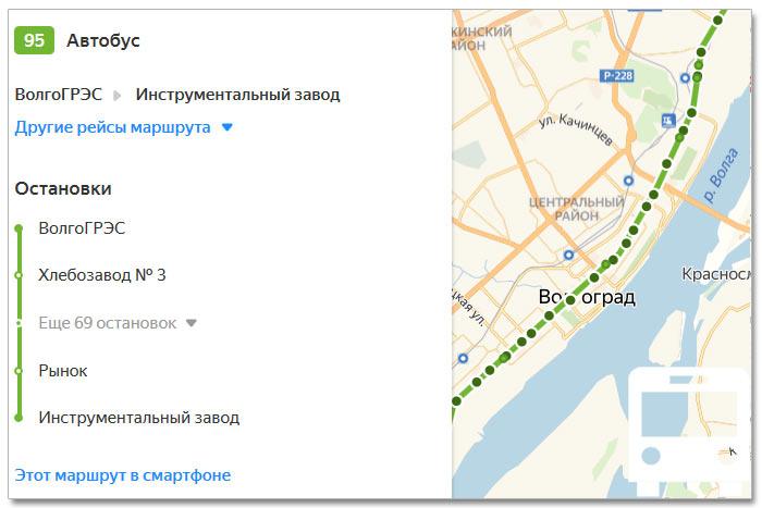 Расписание движения транспорта и расположение остановок в Волгограде