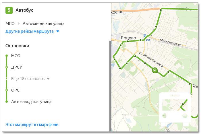 Расписание движения транспорта и расположение остановок в Ярцево