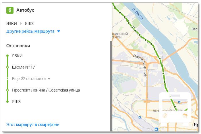Расписание движения транспорта и расположение остановок в Ярославле