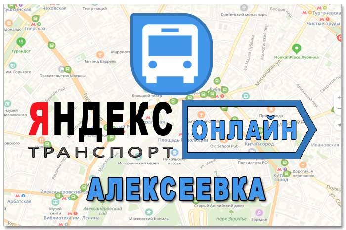 Яндекс транспорт Алексеевка онлайн