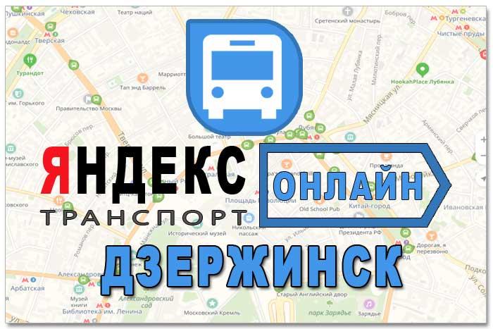 Яндекс транспорт Дзержинск онлайн