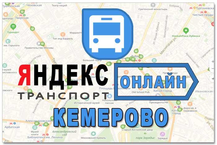 Яндекс транспорт Кемерово онлайн