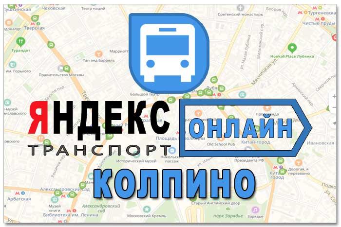 Яндекс транспорт Колпино онлайн