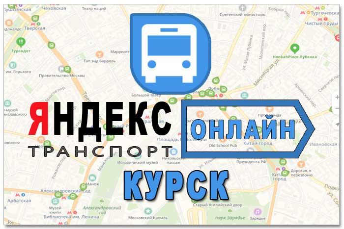 Яндекс транспорт Курск онлайн