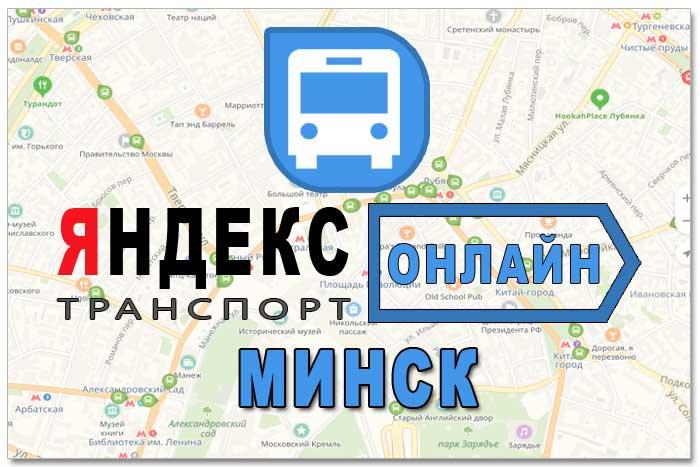 Яндекс транспорт Минск онлайн