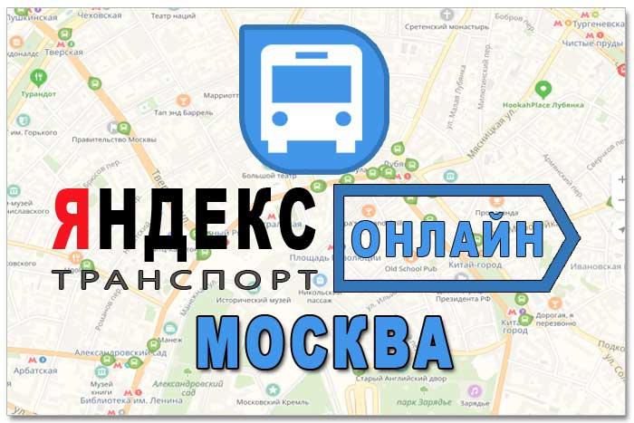 Яндекс транспорт Москва онлайн