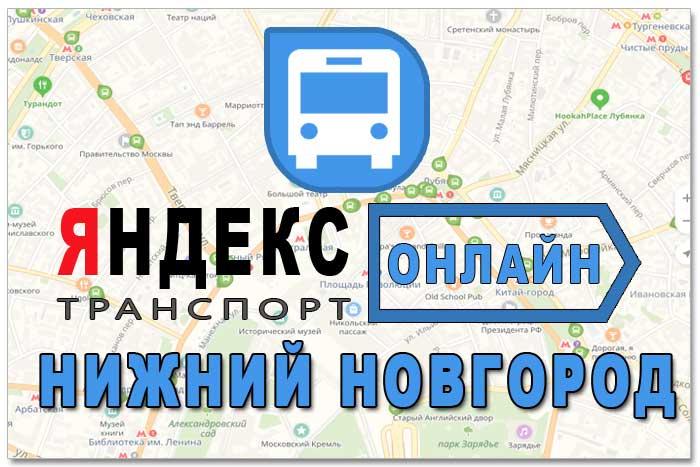 Яндекс транспорт Нижний Новгород онлайн