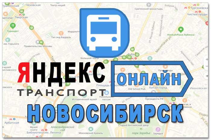 Яндекс транспорт Новосибирск онлайн