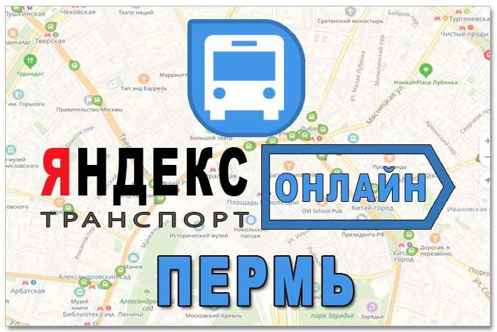 Яндекс транспорт Пермь онлайн