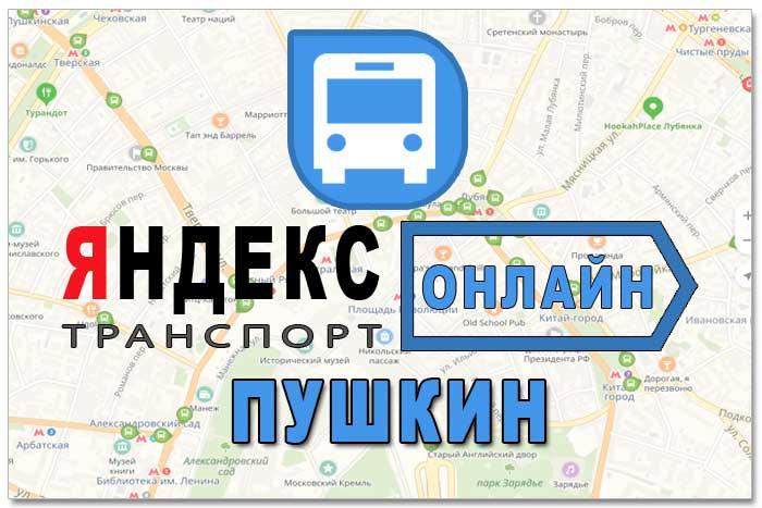 Яндекс транспорт Пушкин онлайн