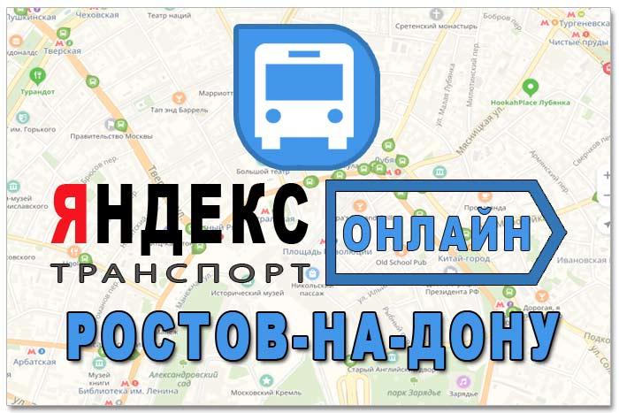 Яндекс транспорт Ростов-на-Дону онлайн