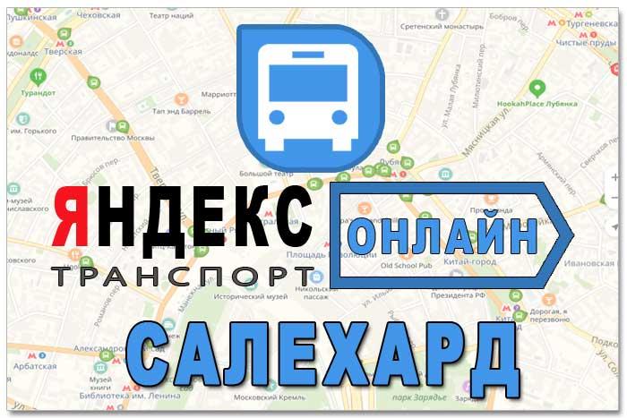 Яндекс транспорт Салехард онлайн