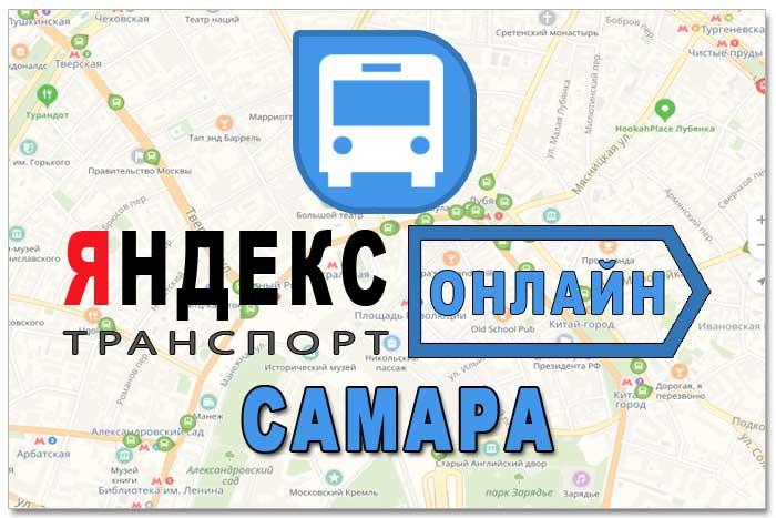 Яндекс транспорт Самара онлайн