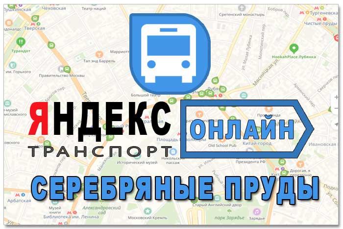 Яндекс транспорт Серебряные Пруды онлайн