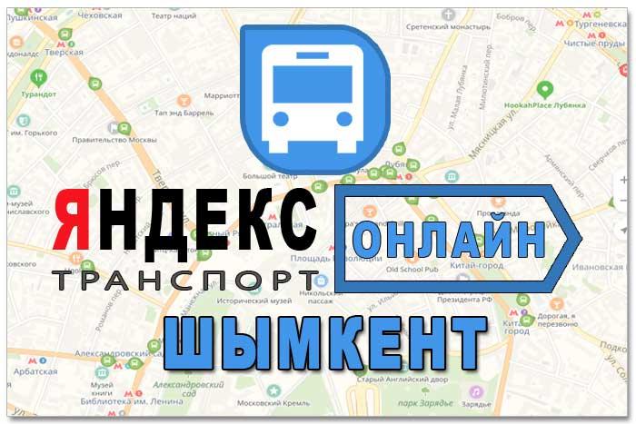 Яндекс транспорт Шымкент онлайн
