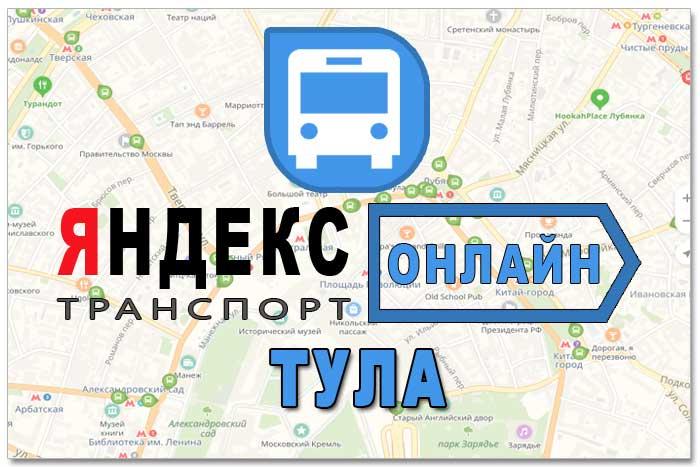 Яндекс транспорт Тула онлайн