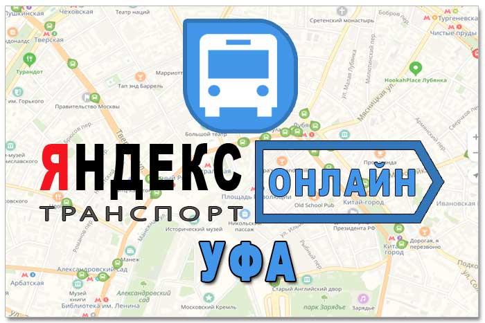 Яндекс транспорт Уфа онлайн