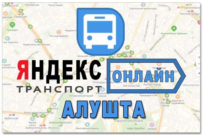 Яндекс транспорт Алушта онлайн