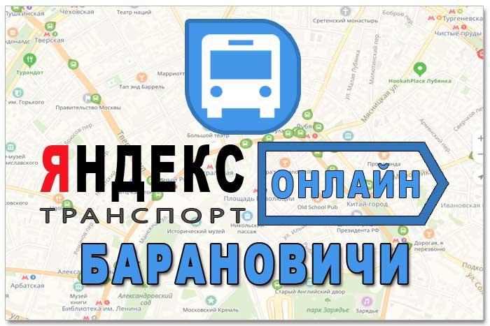 Яндекс транспорт Барановичи онлайн