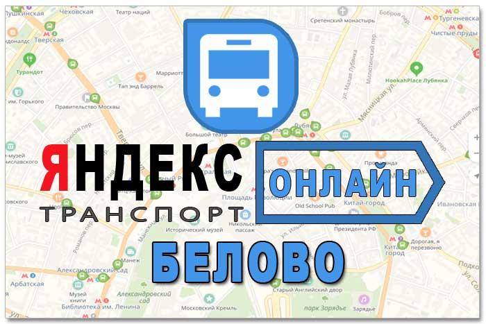 Яндекс транспорт Белово онлайн