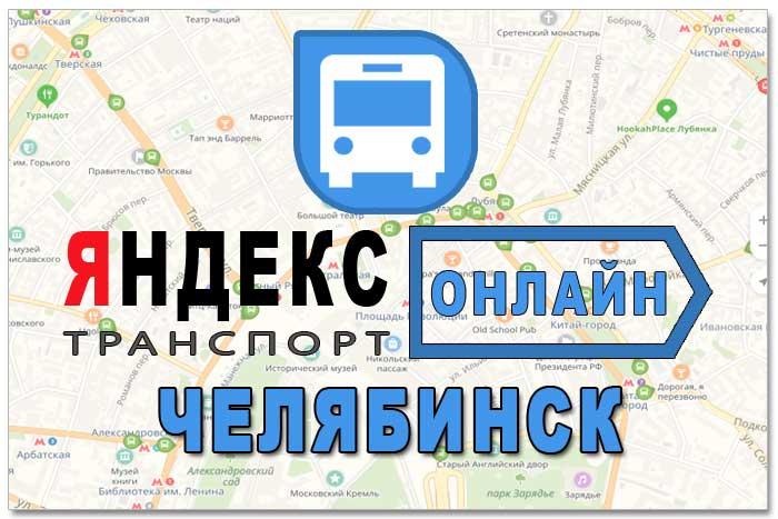 Яндекс транспорт Челябинск онлайн