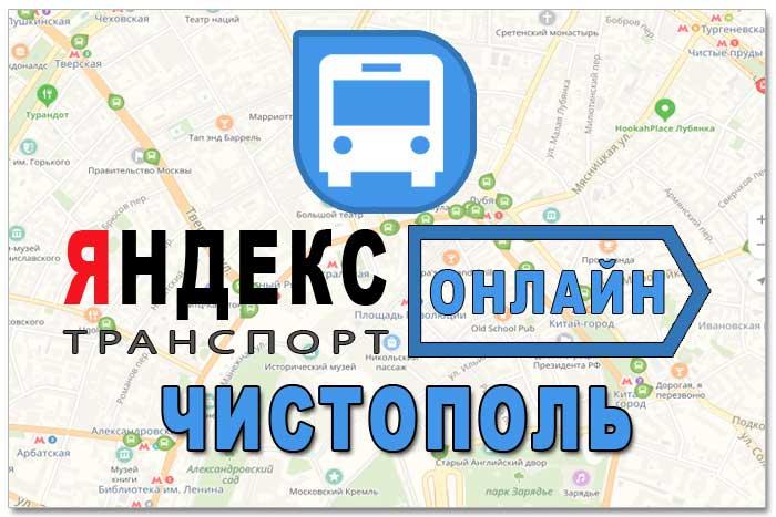 Яндекс транспорт Чистополь онлайн