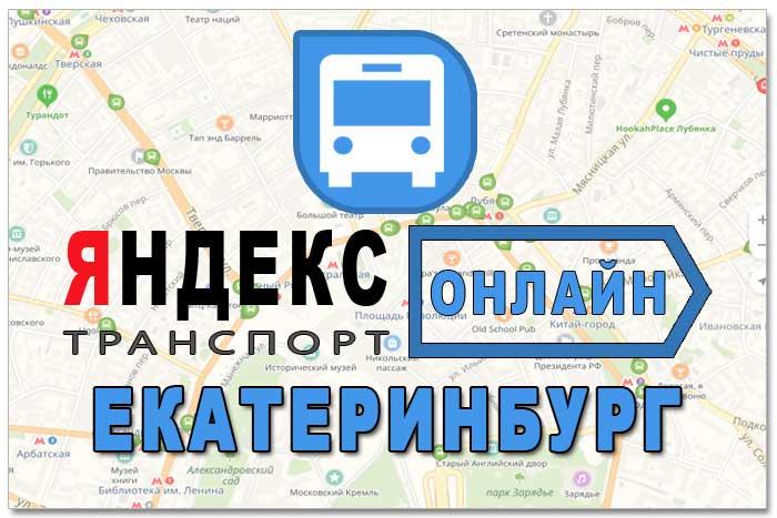 Яндекс транспорт Екатеринбург онлайн