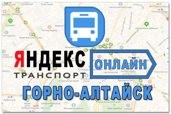 Яндекс транспорт Горно-Алтайск онлайн