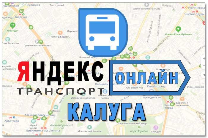 Яндекс транспорт Калуга онлайн