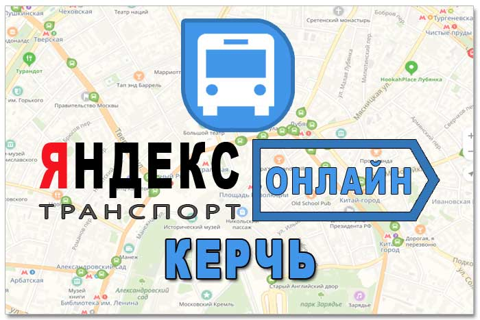 Яндекс транспорт Керчь онлайн