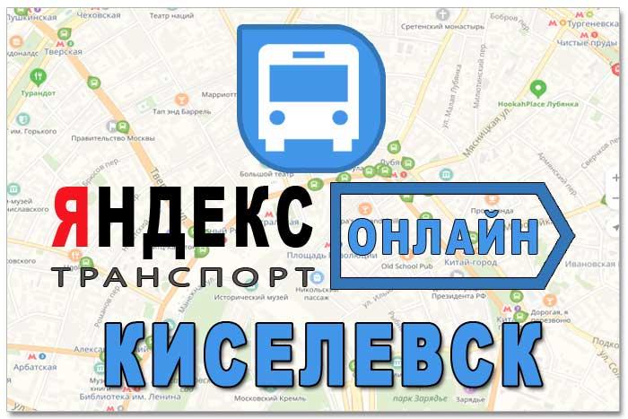 Яндекс транспорт Киселевск онлайн