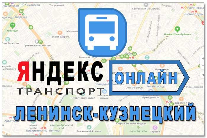 Яндекс транспорт Ленинск-Кузнецкий онлайн