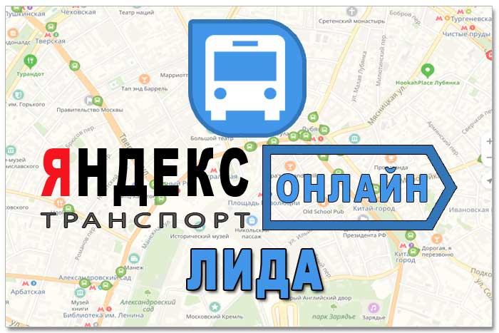 Яндекс транспорт Лида онлайн