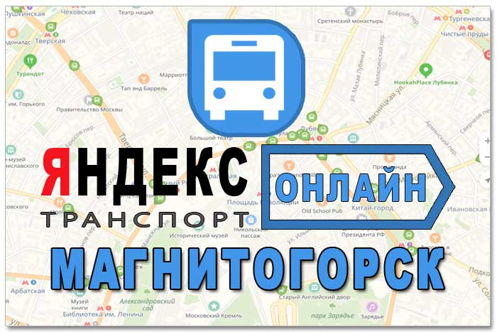 Яндекс транспорт Магнитогорск онлайн