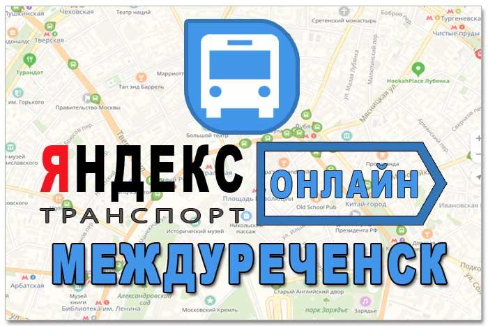 Яндекс транспорт Междуреченск онлайн
