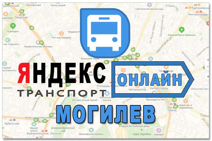 Яндекс транспорт Могилев онлайн