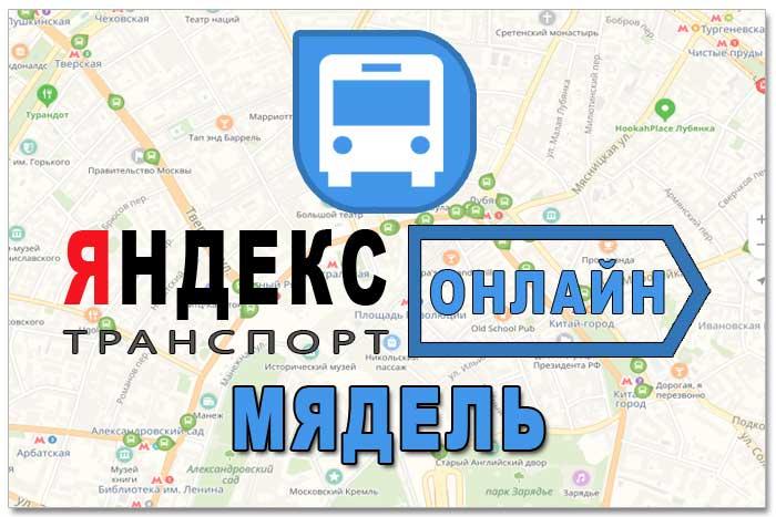 Яндекс транспорт Мядель онлайн