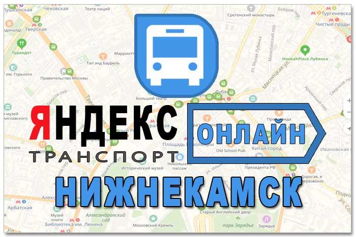 Яндекс транспорт Нижнекамск онлайн