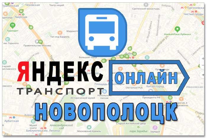 Яндекс транспорт Новополоцк онлайн