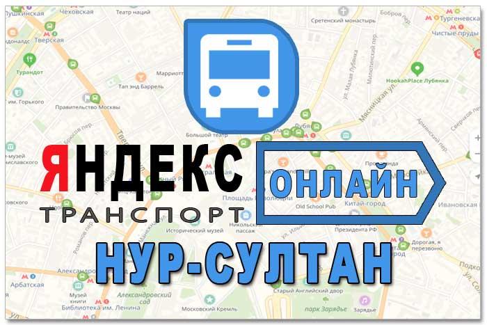 Яндекс транспорт Нур-Султан онлайн