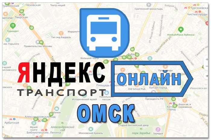 Яндекс транспорт Омск онлайн