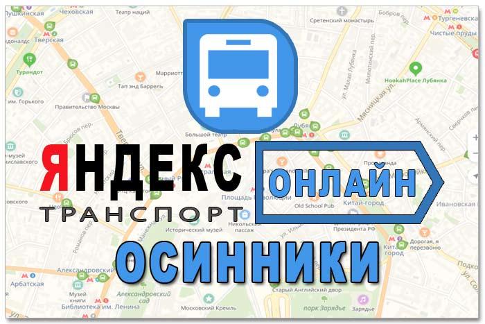 Яндекс транспорт Осинники онлайн