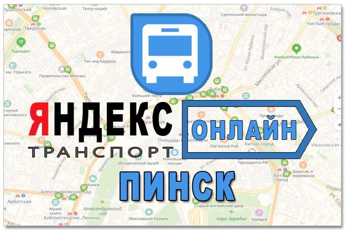 Яндекс транспорт Пинск онлайн