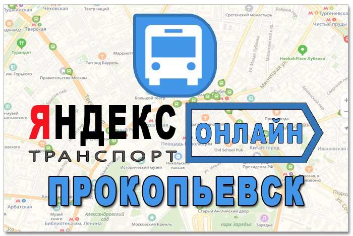 Яндекс транспорт Прокопьевск онлайн