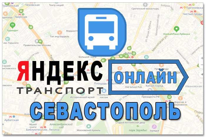 Яндекс транспорт Севастополь онлайн